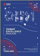 2019 Taiwan Excellence Pavilion in Thailand