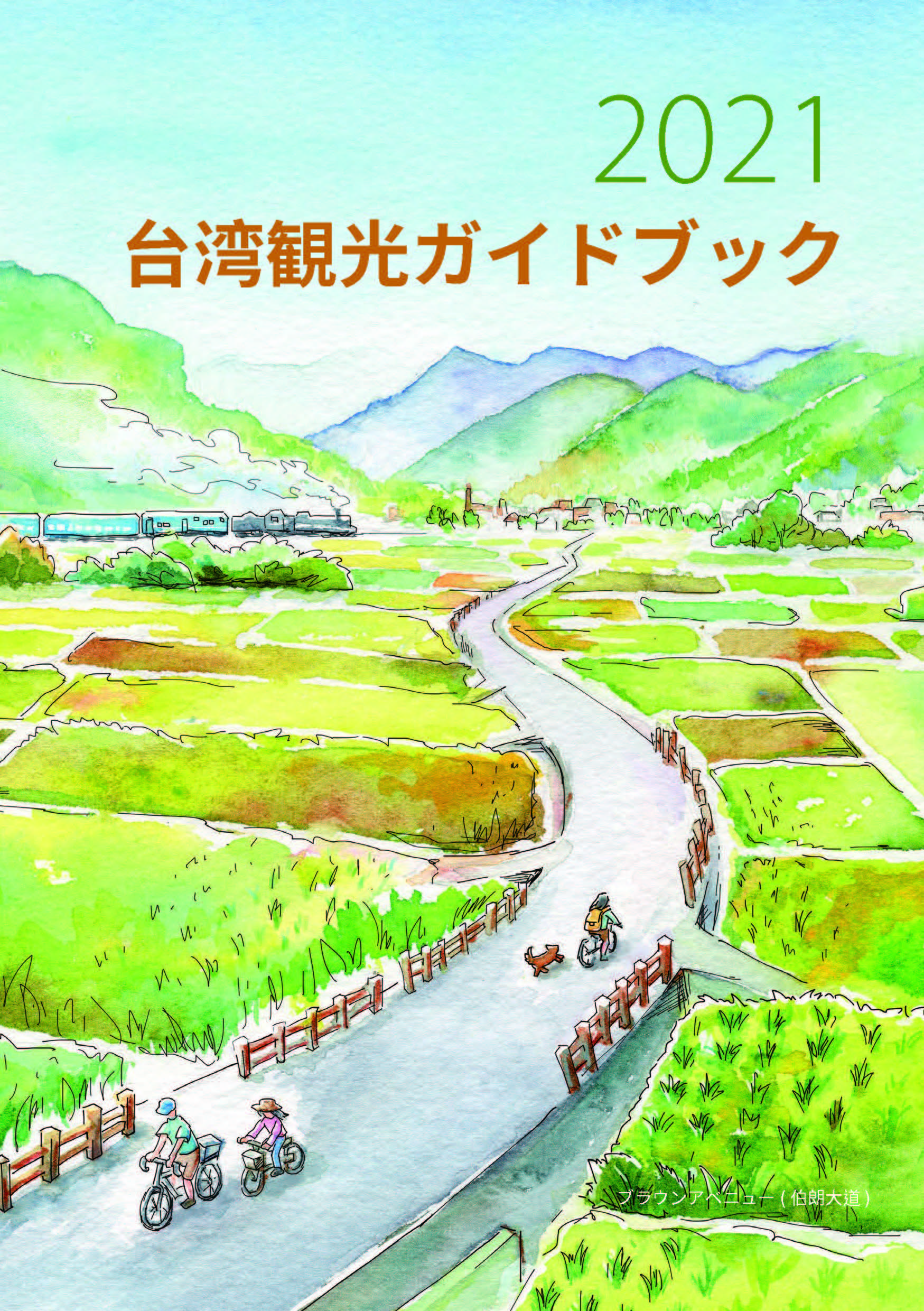2021台湾観光ガイドブック