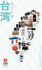 TaiwanExcellence Mook 2019
